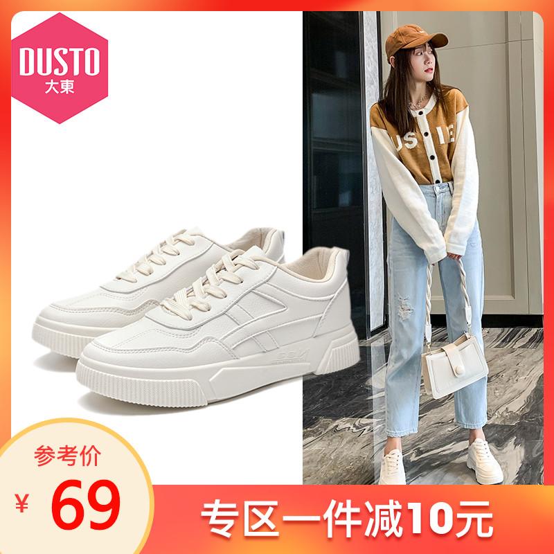 大东2021新款春季休闲运动鞋舒适平底板鞋厚底小白鞋女鞋透气鞋子