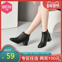 大东靴子2020新款女秋冬季中跟粗跟小方头时装靴短筒白色时尚短靴