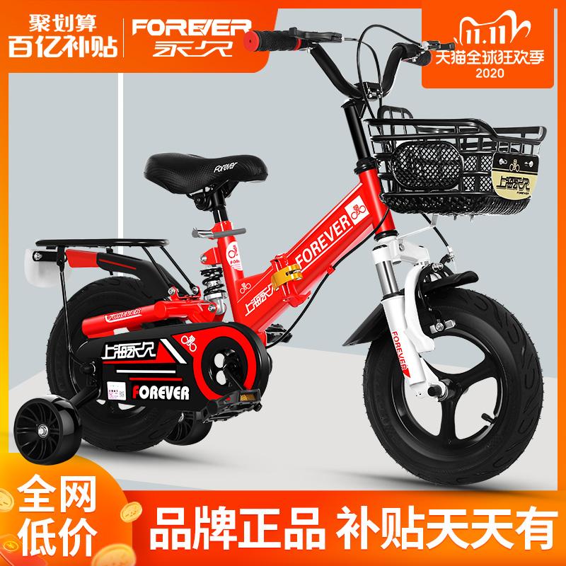 永久儿童自行车折叠男孩2-3-4-6-7-10岁宝宝女孩脚踏单车小孩童车