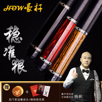 Billiards Rod Big Head How to Yang Fan Black 8 Club Chinese 88 ball handmade pole Table Club American Nine Club