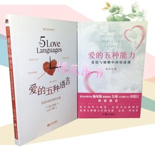 正版包邮 爱的五种语言:创造完美的两性沟通 (平装)+爱的五种能力(升级版)   套装共2册 盖瑞·查普曼,赵永久