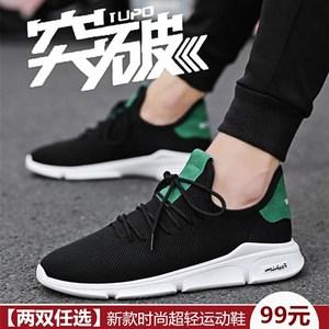 领10元券购买87元任选两双蓝斯丁2019新款男士潮流运动鞋煌兴服饰鞋包专营