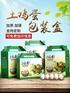 笨鸡蛋礼盒装鸡蛋盒塑料托柴鸡蛋手提盒牛皮纸护垫防破碎抗震禽蛋价格