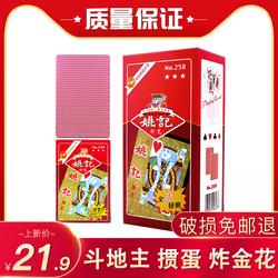 扑克牌上海姚记扑克牌纸牌批发258/959/969/975/990/2018