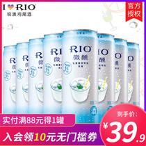 罐330ml锐澳微醺乳酸菌伏特加风味伏特加鸡尾酒RIO