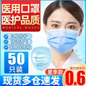 100只装一次性医用外科口罩医疗医护防病灭菌飞沫三层防护医生用