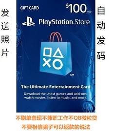 自动发货照片PS4 PSN $100美刀美金 充值点卡美服美版美国图片