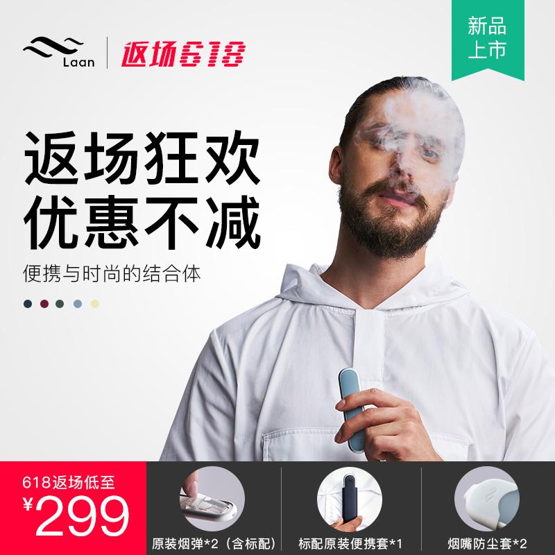 山岚 小山岚Laan lite蒸汽烟套装正品新款小烟戒烟替烟烟弹电子烟