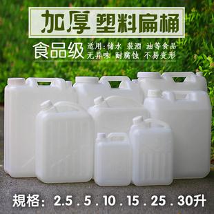 食品级25升油桶酒桶10升方桶15公斤储水桶20升塑料酒壶30升加厚5L