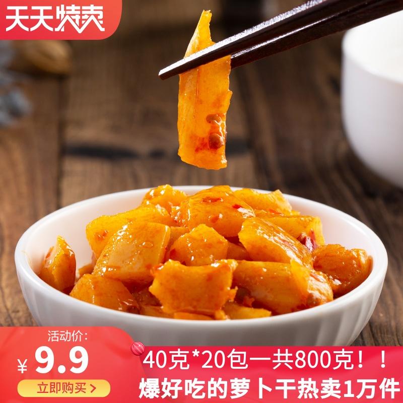 备得福小可口萝卜干香脆萝卜40克20小包装香辣下饭菜开胃小菜咸菜