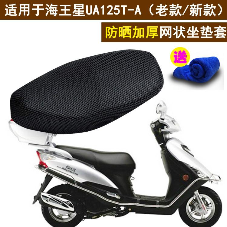 踏板摩托车坐垫套适用于豪爵铃木新海王星UA125T-A老款防晒座套