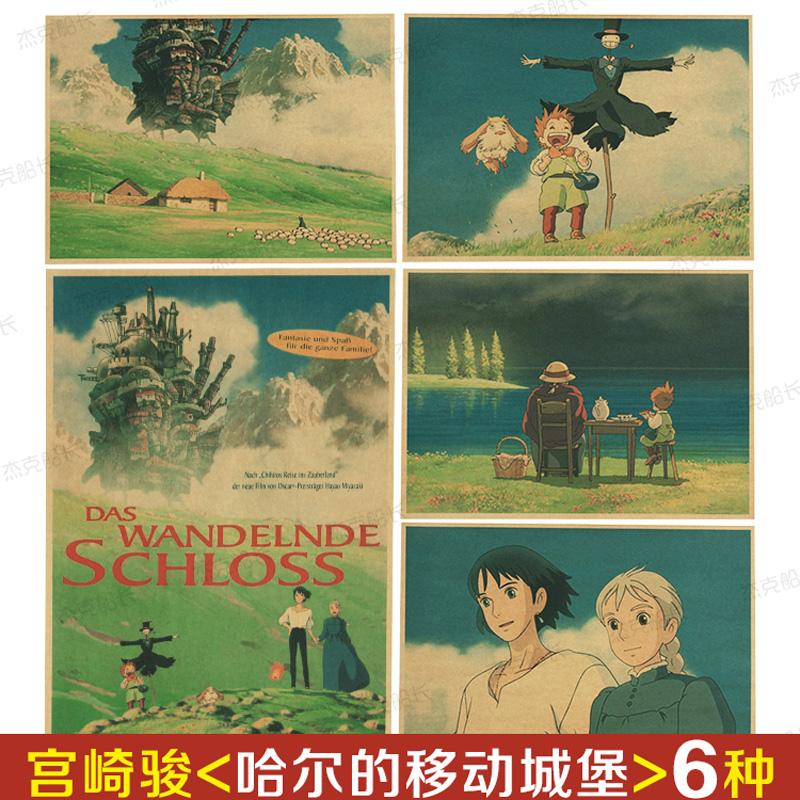 哈尔的移动城堡 宫崎骏电影复古牛皮纸海报 日本动漫儿童房招贴画