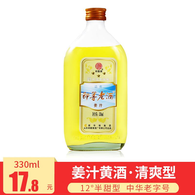 即墨老酒清爽型姜汁老酒330ml 即墨黄酒半甜型姜汁黄酒