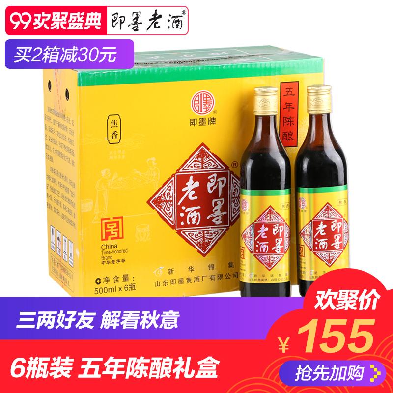 即墨老酒经典五年陈500ml*6 瓶整箱黄酒特产礼盒胜绍兴黄酒女儿红