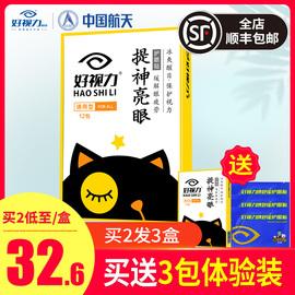 【买2发3盒】好视力眼贴 提神亮眼通用型 缓解眼疲劳护眼贴膜图片