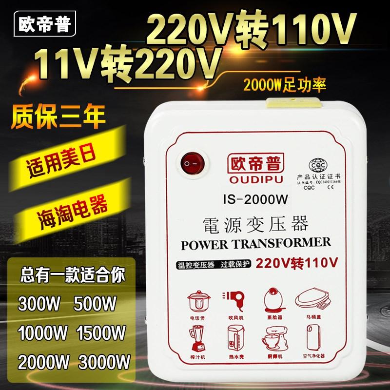 [这个夏天不太冷电源变压器]变压器220v转110v转220v转月销量0件仅售66.83元