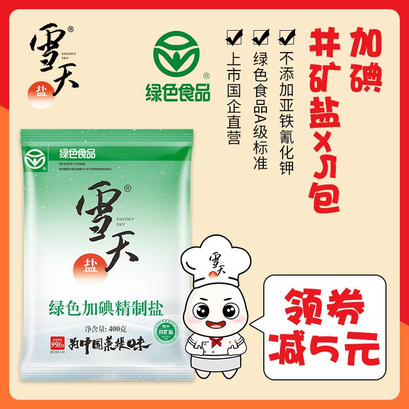 【天猫超市同款】雪天加碘精制盐400g*5袋装食用盐深井盐家用细盐
