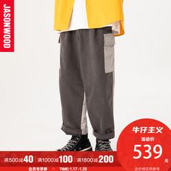【商场同款】Jasonwood坚持我的20春双色拼接口袋工装宽松直筒裤