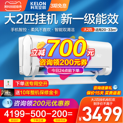 科龙空调2匹挂机大2p一级能效变频家用冷暖客厅壁挂式旗舰店海信