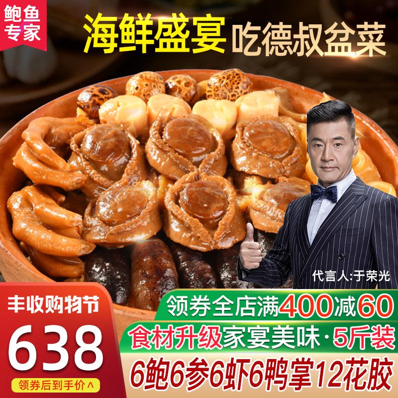 德叔鲍鱼大盆菜 正宗鲍参佛跳墙加热即食广东特产中秋海鲜礼盒5斤