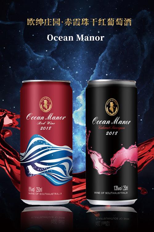欧绅 澳洲进口易拉罐盒装红酒整箱赤霞珠干红葡萄酒一箱12罐250ml