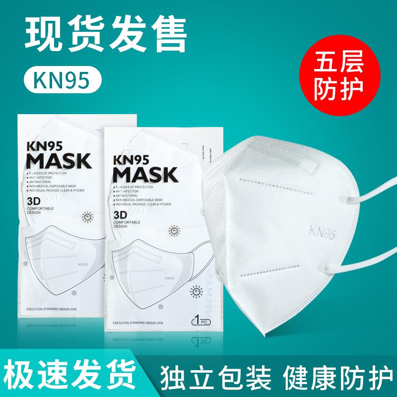 kn95口罩防尘雾霾透气男女一次性儿童防护口鼻罩包邮薄款夏天n95