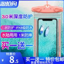 手机防水袋可触屏潜水套挂脖女游泳拍照密封通用外卖骑手保护防雨