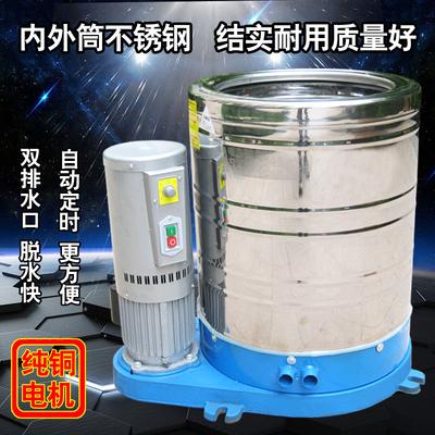 商用大容量甩干桶不锈钢脱水机大功率工业离心机单筒风干铜线电机