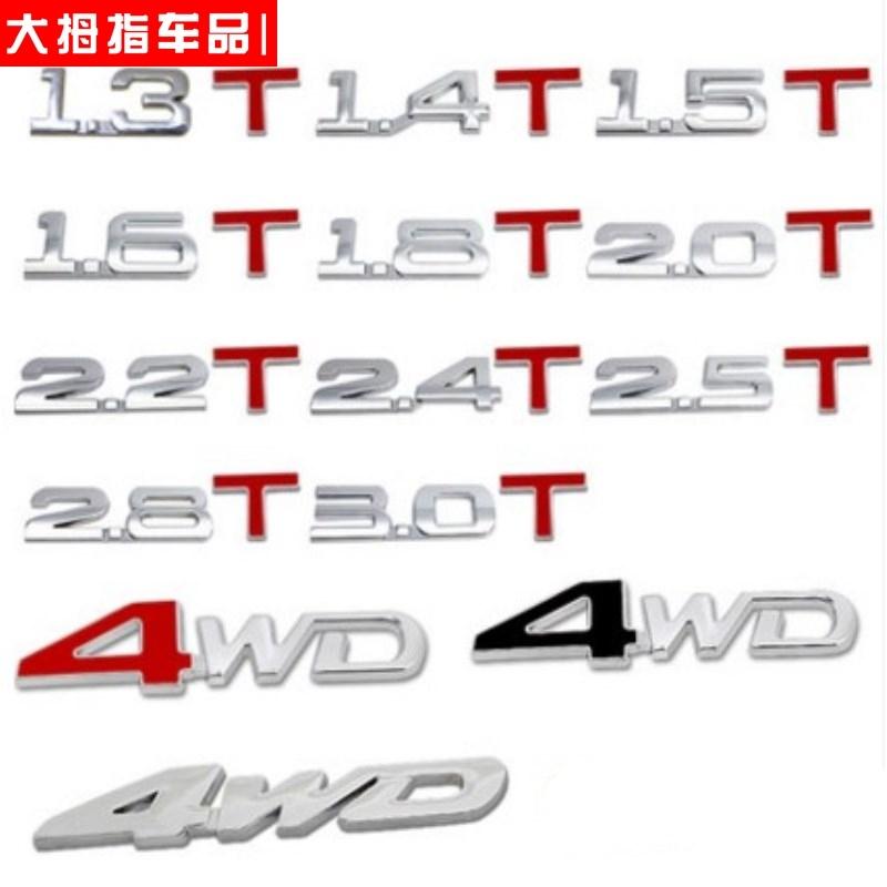 汽车排量标志金属贴数字装饰3D立体金属车字母贴1.5t 2.0t v6车标