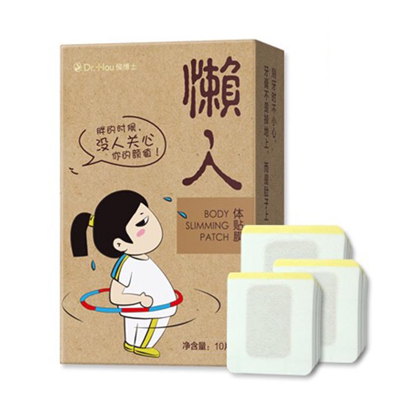 【特价抢购】恢复男女好身材肚脐贴哺乳期可用正品带防伪包邮