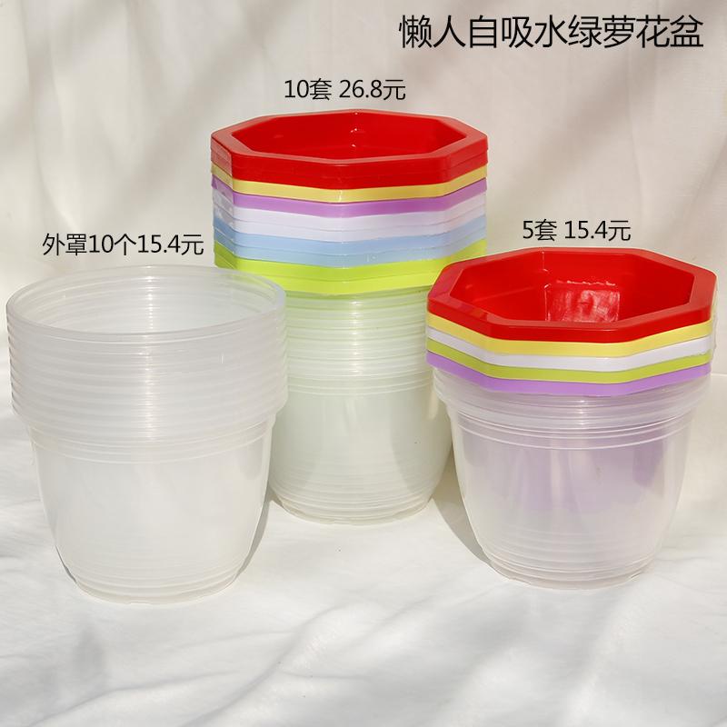 懒人自吸水绿萝花盆 塑料透明双层绿萝盆桌面盆栽绿植吊兰小花盆