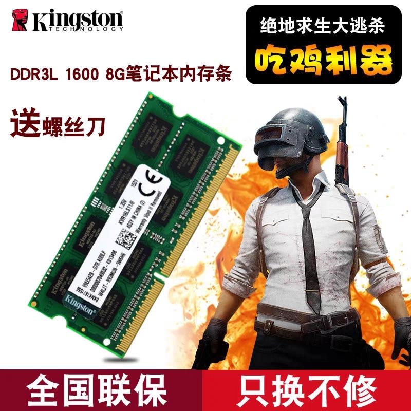 金士顿内存条3代DDR3L 8G 1600低电压笔记本电脑内存条 兼容1333