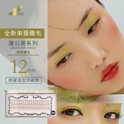 造型师最爱JUNKO EYELASH蒲公英系列单簇单株棕色假睫毛12mm 棕色