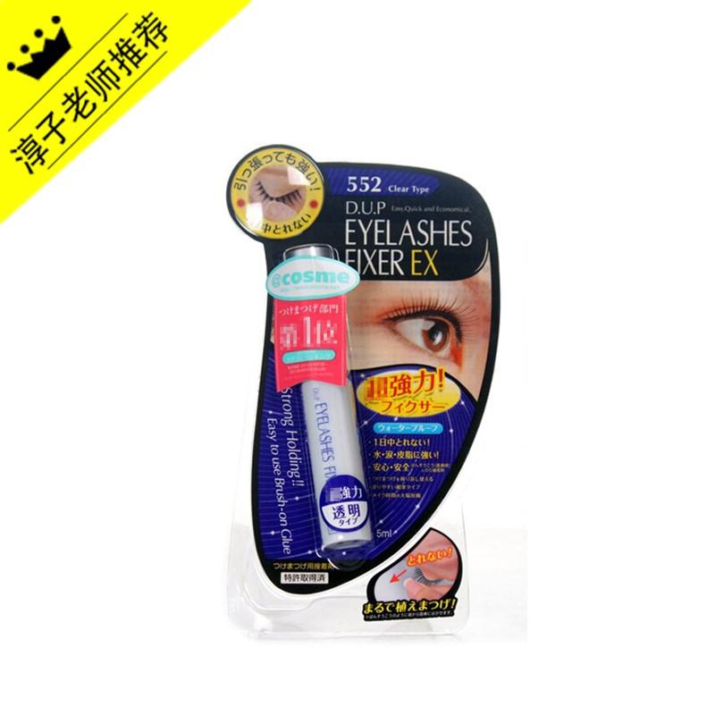 Честный сын рекомендация DUP япония ложный ресница клей обычных прозрачный ложный ресница клей