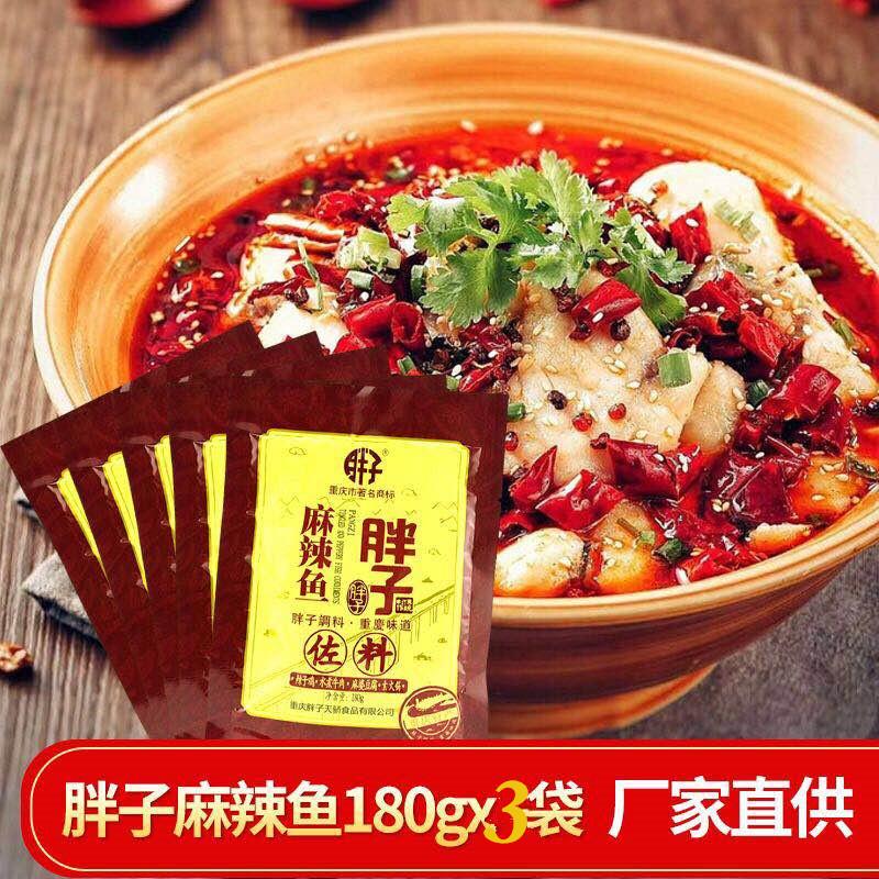 胖子麻辣鱼佐料150g*3袋四川重庆特产 水煮鱼调味料美味麻辣
