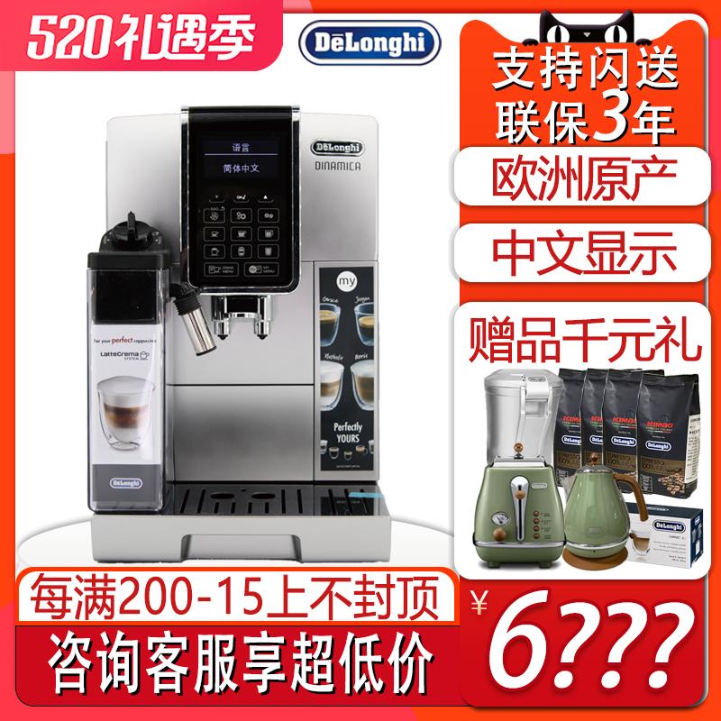 delonghi /德龙ecam350.75.s咖啡机