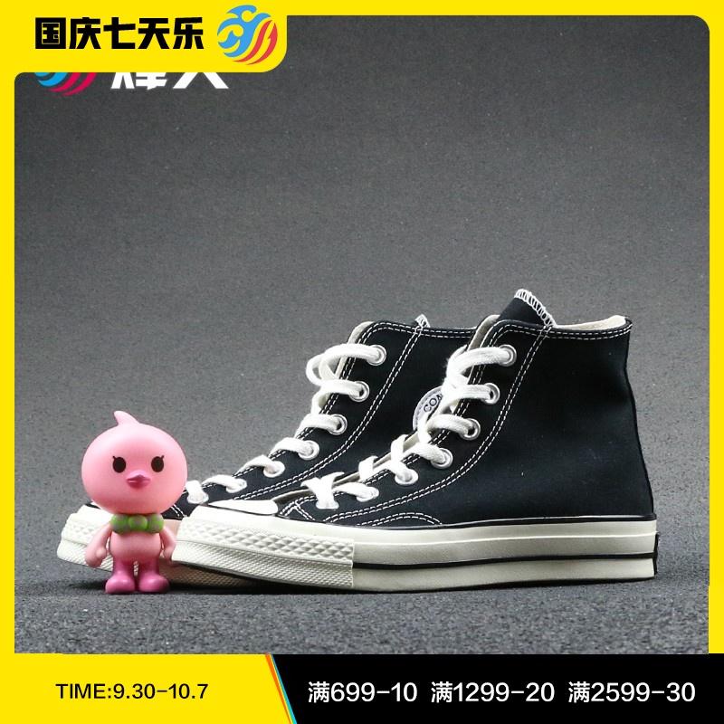 (用1元券)烽火converse all star复古帆布鞋
