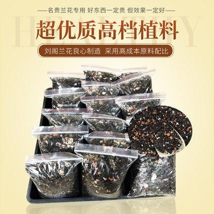 刘阁兰花名贵兰专用植料专业版兰花土君子兰石斛兰花草植物营养土