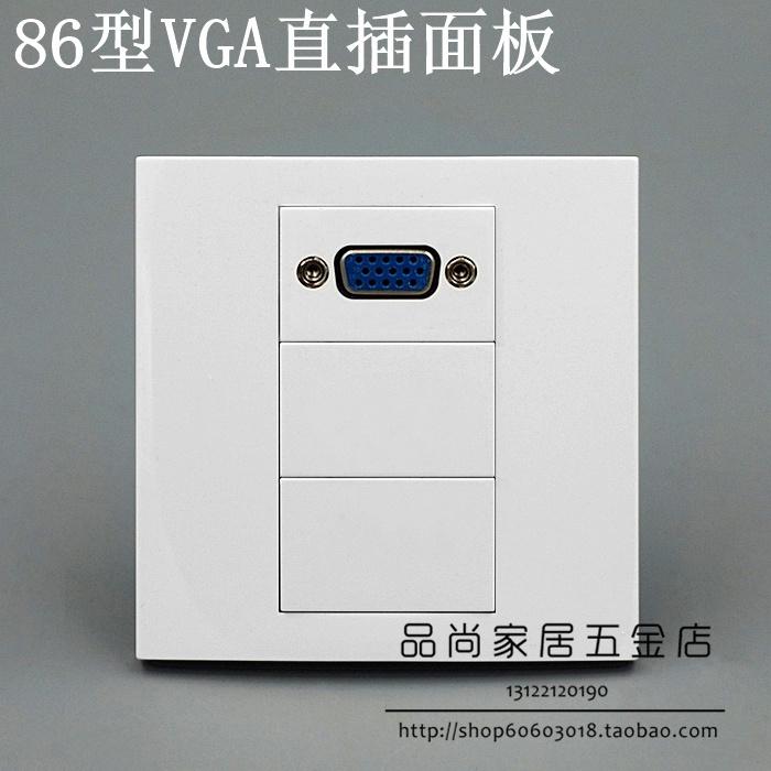 86型 VGA对接面板 VGA弯头插座 VGA90°对接 VGA显示器插座