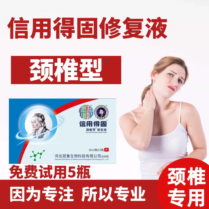 信用得固修复液护颈椎疼痛脖子酸痛僵硬疏通富贵包消除活络油喷剂