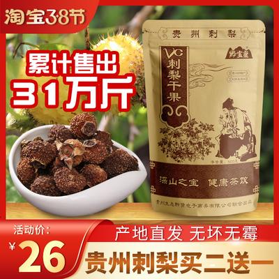 黔宝康精选新鲜刺梨干果500g刺梨干包邮贵州特产果干泡茶泡酒煮粥