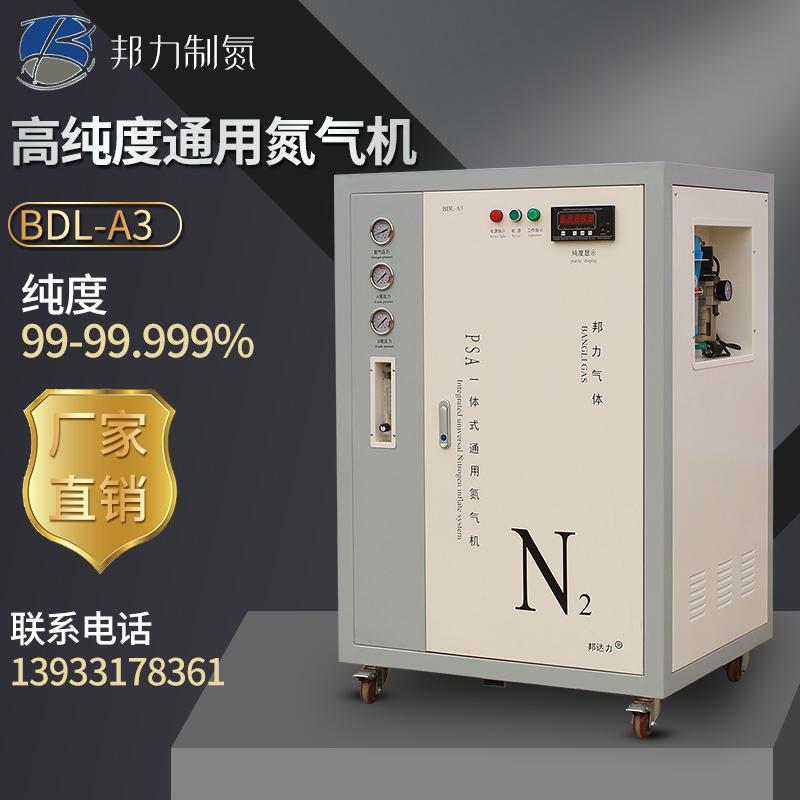 邦力制氮新品氮气机食品包装工业高压热处理气体保护电子激光石油