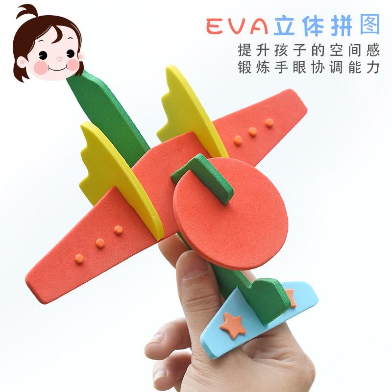 清让  飞机立体拼图儿童创意diy组装航模型男孩手工拼装益智玩具