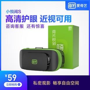 爱奇艺小阅悦s VR眼镜手机专用3d眼镜虚拟现实头戴式电影游戏设备品牌