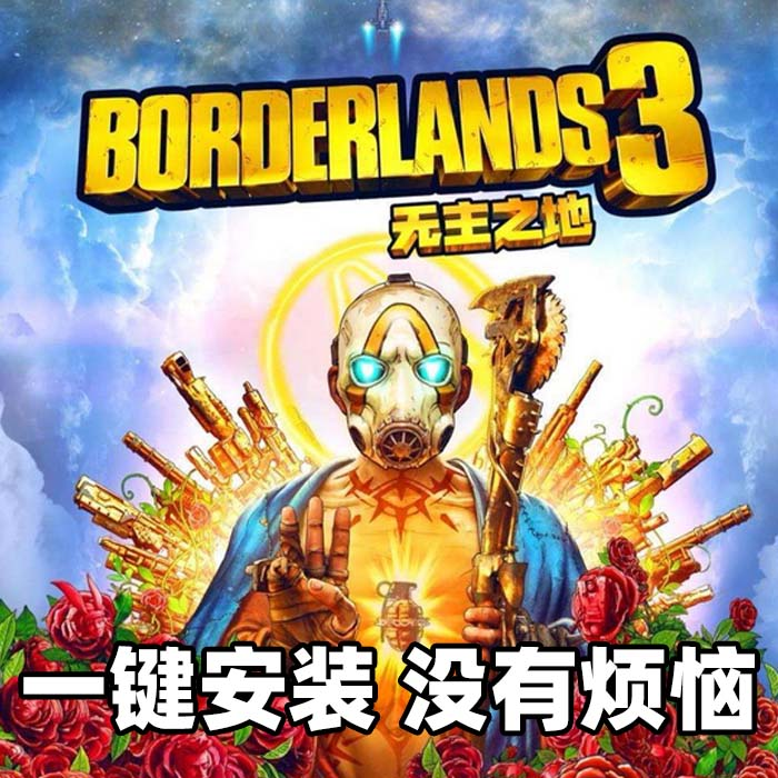 PC terminal large single game download ownerless land 3 luxury version of Chinese and English is the same, safe and feasible