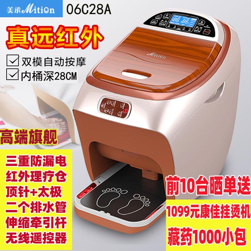 美承高端足浴盆28CAWB全自动按摩加热洗脚盆深桶泡脚桶电动足浴器