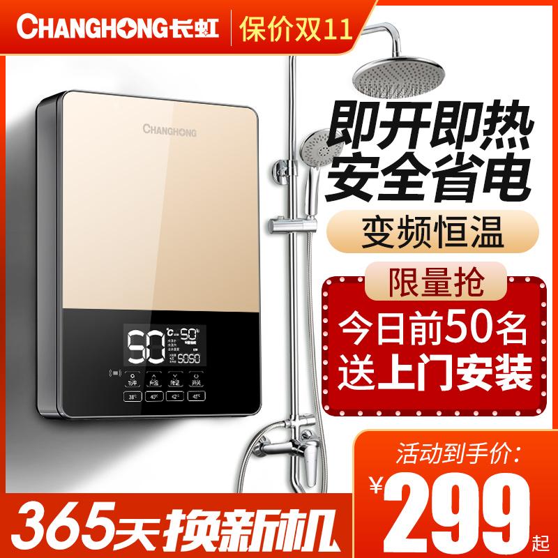 长虹即热式电热水器家用小型卫生间洗澡淋浴快速热迷你恒温加热器