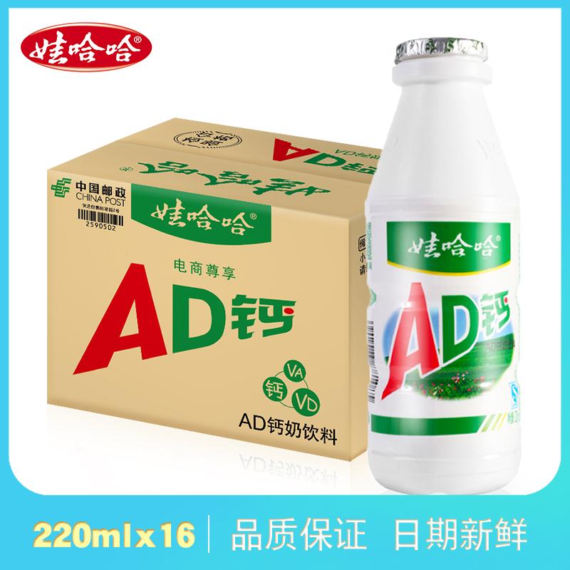 娃哈哈AD钙奶220ml*16瓶儿童钙奶饮料哇哈哈营养早餐整箱