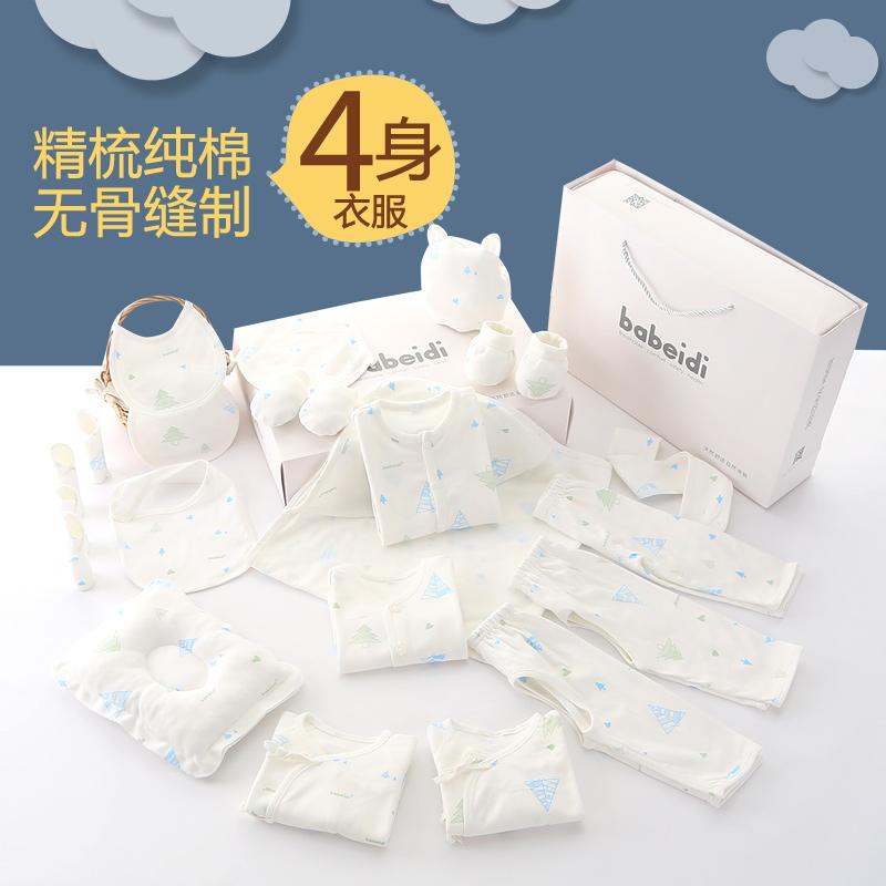 婴儿衣服纯棉新生儿礼盒秋冬套装刚出生初生满月用品礼物宝宝大全