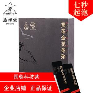 黑茶湖南安化黑茶金花茯砖茶脂挥家特级速溶饮品茶叶冷泡茶祛湿茶